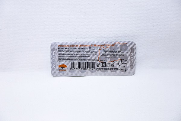 Ретинола ацетат (Вит.А) 3300МЕ капс 20 БАД