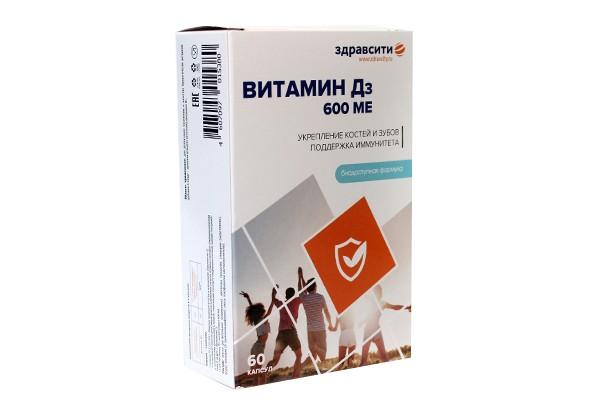 Здравсити Витамин Д3 600МЕ 700мг капс 60 БАД